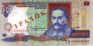 10-Hryvnia-1994-front.png