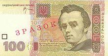 100-Hryvnia-Franko-front.jpg