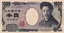 1000 yen banknote 2004.jpg