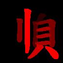「順」每個部份(「川」與「頁」)的筆順,黑至紅。