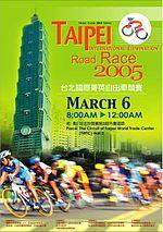 2005年台北國際菁英自由車競賽官方宣傳海報
