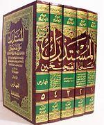 Al-Mustadrak alaa al-Sahihain 2.jpg