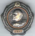 Order of Lenin type1.jpg