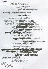Tagore manuscript6 c.jpg