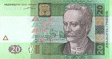 20-Hryvnia-2003-front.jpg