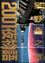 2001 Nights Japanese Vol 1 Cover.jpg