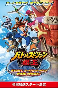 Battle spirits4 poster.jpg