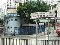 HK Pok Fu Lam Road.jpg