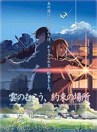 雲之彼端,約定的地方日文宣傳海報