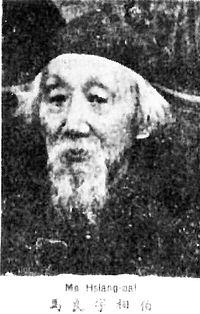Ma Xiangbai.jpg