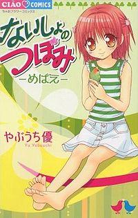 少女的秘密心事 - 情竇初開 - 日語版漫畫封面