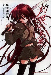 Shakugan no Shana Novel.jpg