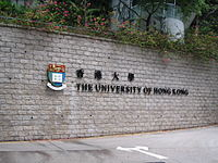 University of Hong Kong West Gate 2.jpg