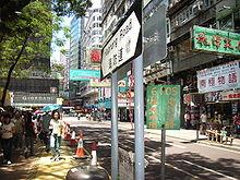Kowloon TST Haiphon Road.jpg