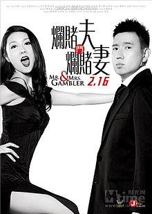 Mr. Mrs. Gambler poster.jpg