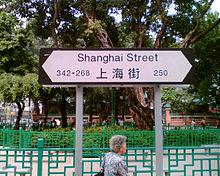 ShanghaiStreet sign.jpg