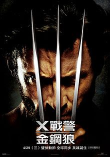 Wolverineteaserposter.jpg