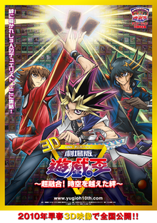 YuGiOh10th Film Poster.png