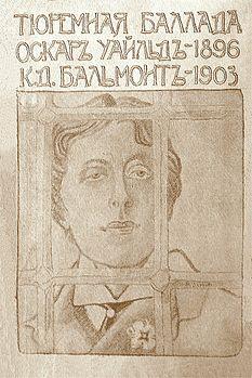 Modest Alexandrovich Durnov - The Ballad of Reading Gaol 2.jpg