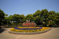 Shanghai university.jpg
