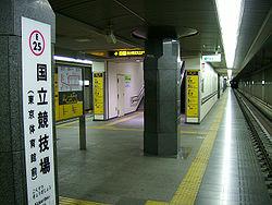 Toei-E25-Kokuritsu-kyogijo-station-platform.jpg