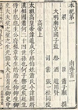 《齊書》一頁,明朝南京國子監版本