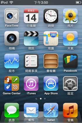 IOS 6 screen.png