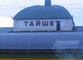 Tayshet station2.jpg