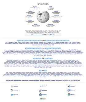 Screenshot del portale multilingue di Wikipedia