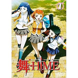 Mai Hime DVDcover.jpg
