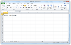 Microsoft Excel 2010.png