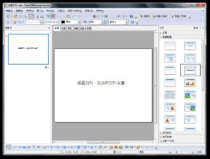 OpenOffice.org Impress (Windows).png