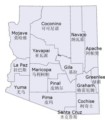 Arizona Counties en zh.png
