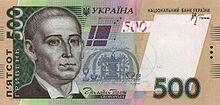 500-Hryvnia-Skovoroda-front.jpg