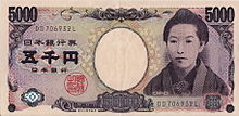 5000 Yenes (2004) (Anverso).jpg