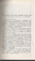 USSR medical deontology conference report introduction.png