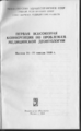 USSR medical deontology conference report cover.png