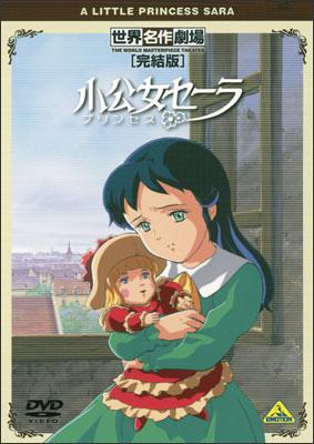 A Little Princess Sara DVD.jpg