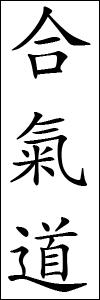 Calligraphie des trois caractères composant le terme japonais «aikido»