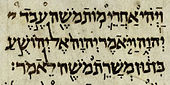 Aleppo Codex Joshua 1 1.jpg