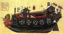 Atakebune du XVIe siècle