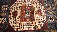 Azeri carpet (Sirvan group).jpg