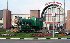 Gare ferroviaire de Doubna