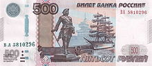 Banknote 500 rubles 2010 front.jpg