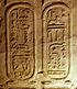Cartouche Ptolemy XII Kom Ombo.jpg