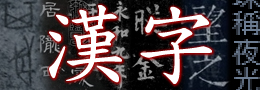 Chinese characters logo.jpg