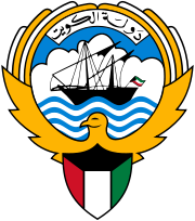 Coat of arms of Kuwait