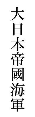 Vertical layout of Chinese characters 大日本帝國海軍.