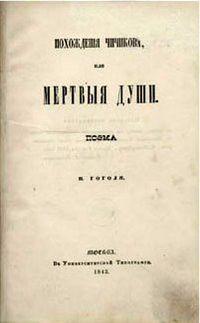 Dead Souls (novel) Nikolai Gogol 1842 title page.jpg