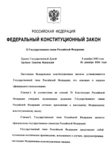 A djvu file containing the Federal law of 25 December 2000 on the national anthem of Russia
